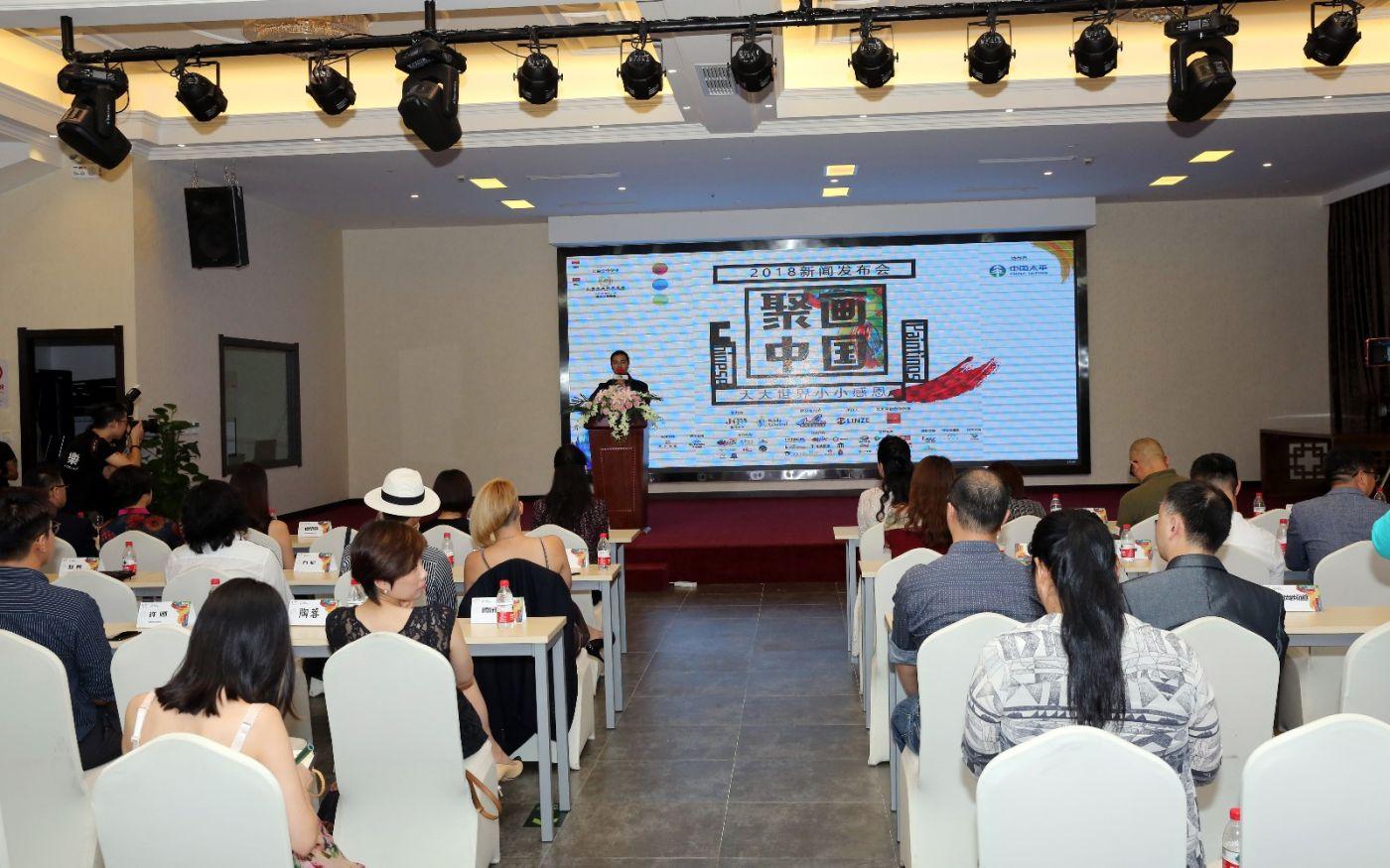 """""""聚画·中国""""国际少儿美术大赛新闻发布会在上海举行_图1-4"""