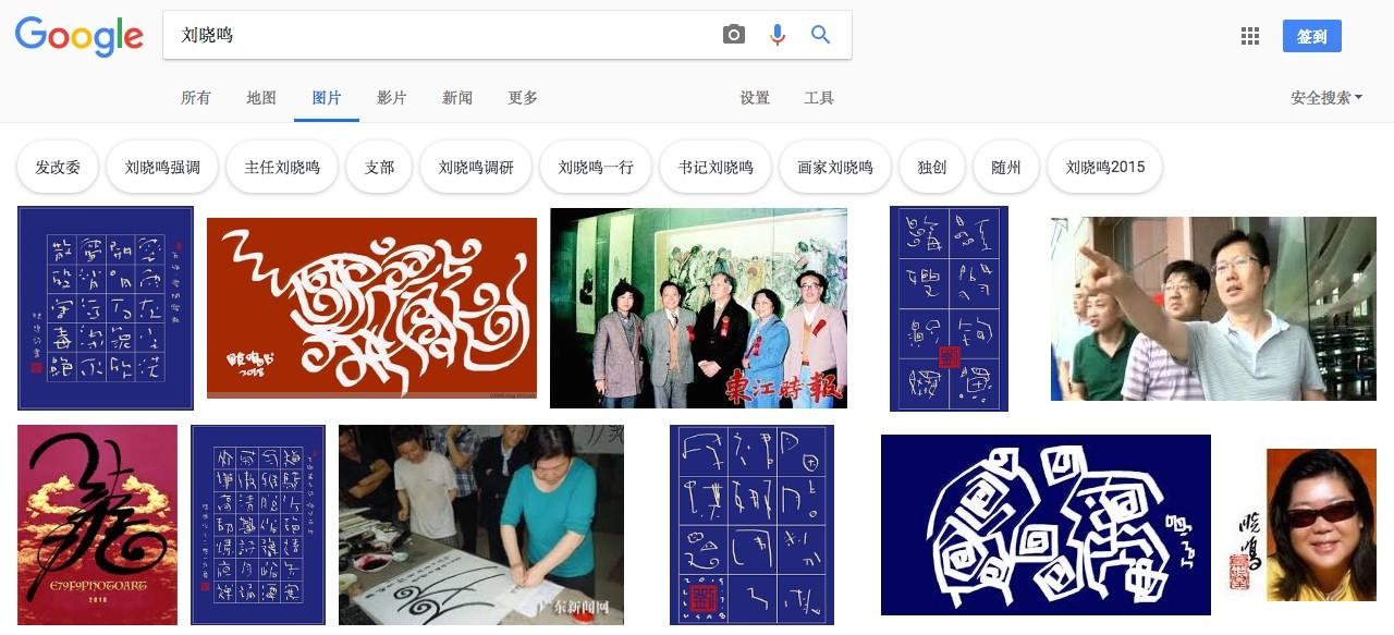 【独创】中国书法史出了刘晓鸣的卷书舞龍_图1-18