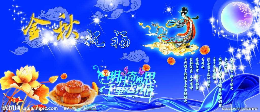 祝网友们中秋节快乐!_图1-1