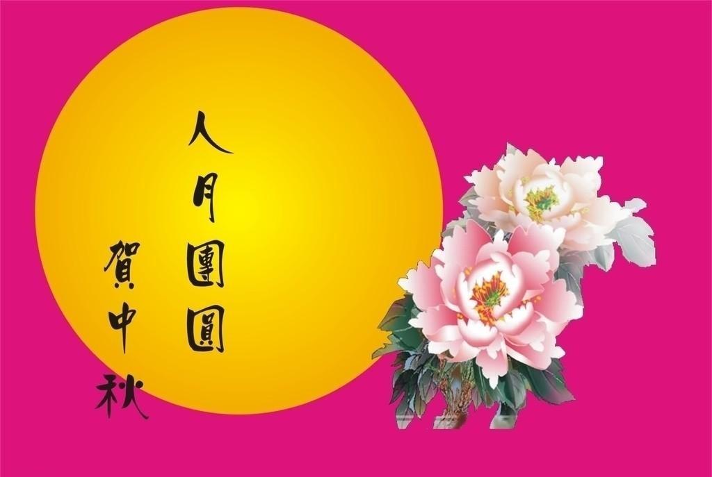 祝网友们中秋节快乐!_图1-2
