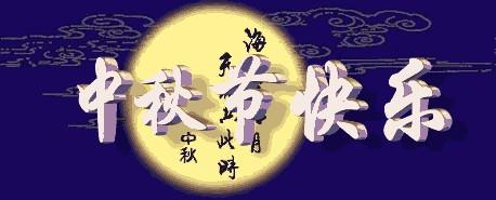 祝网友们中秋节快乐!_图1-4