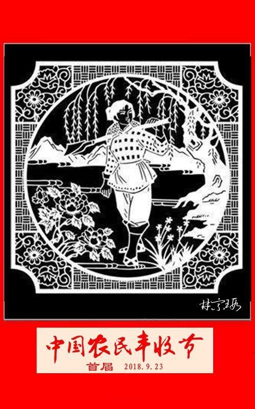 为首届中国农民丰收节准备的剪纸作品_图1-1