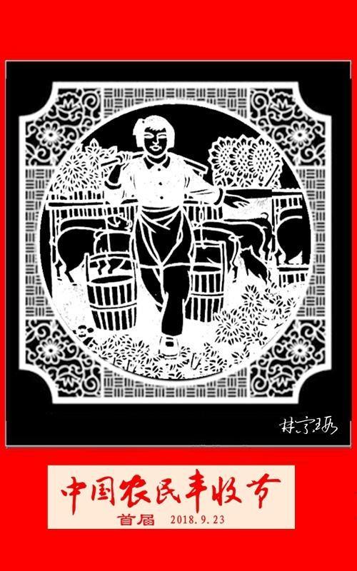 为首届中国农民丰收节准备的剪纸作品_图1-2