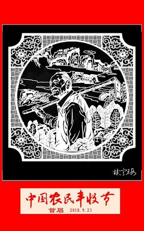为首届中国农民丰收节准备的剪纸作品_图1-9