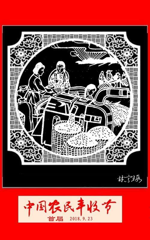 为首届中国农民丰收节准备的剪纸作品_图1-5