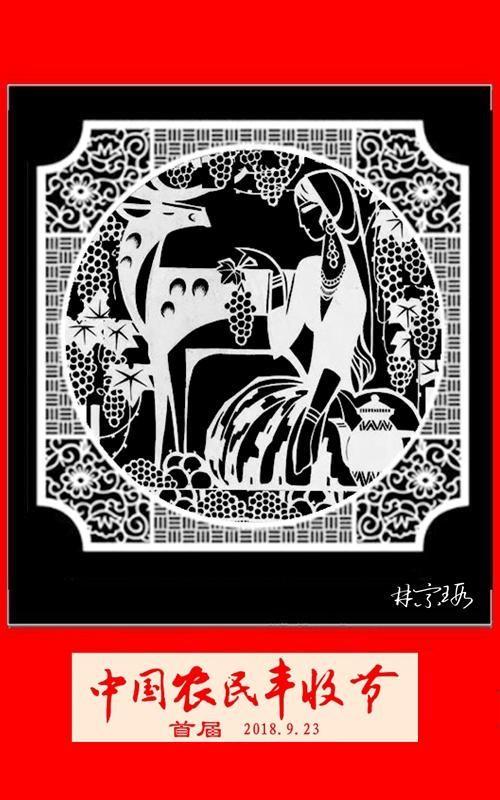 为首届中国农民丰收节准备的剪纸作品_图1-3
