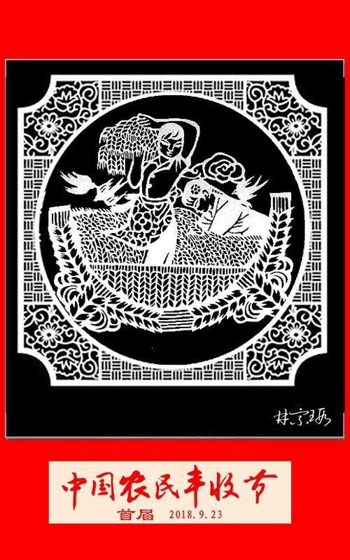 为首届中国农民丰收节准备的剪纸作品_图1-4