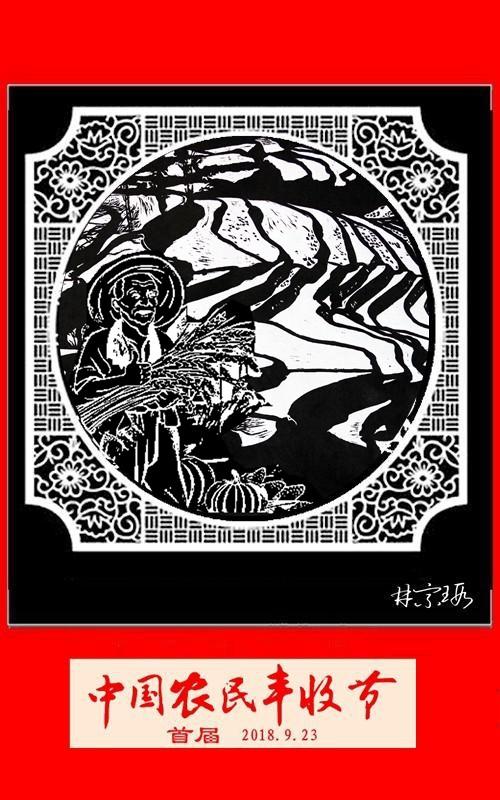 为首届中国农民丰收节准备的剪纸作品_图1-7