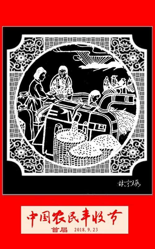 为首届中国农民丰收节准备的剪纸作品_图1-6
