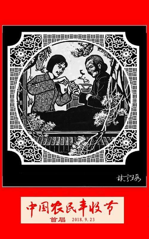 为首届中国农民丰收节准备的剪纸作品_图1-8