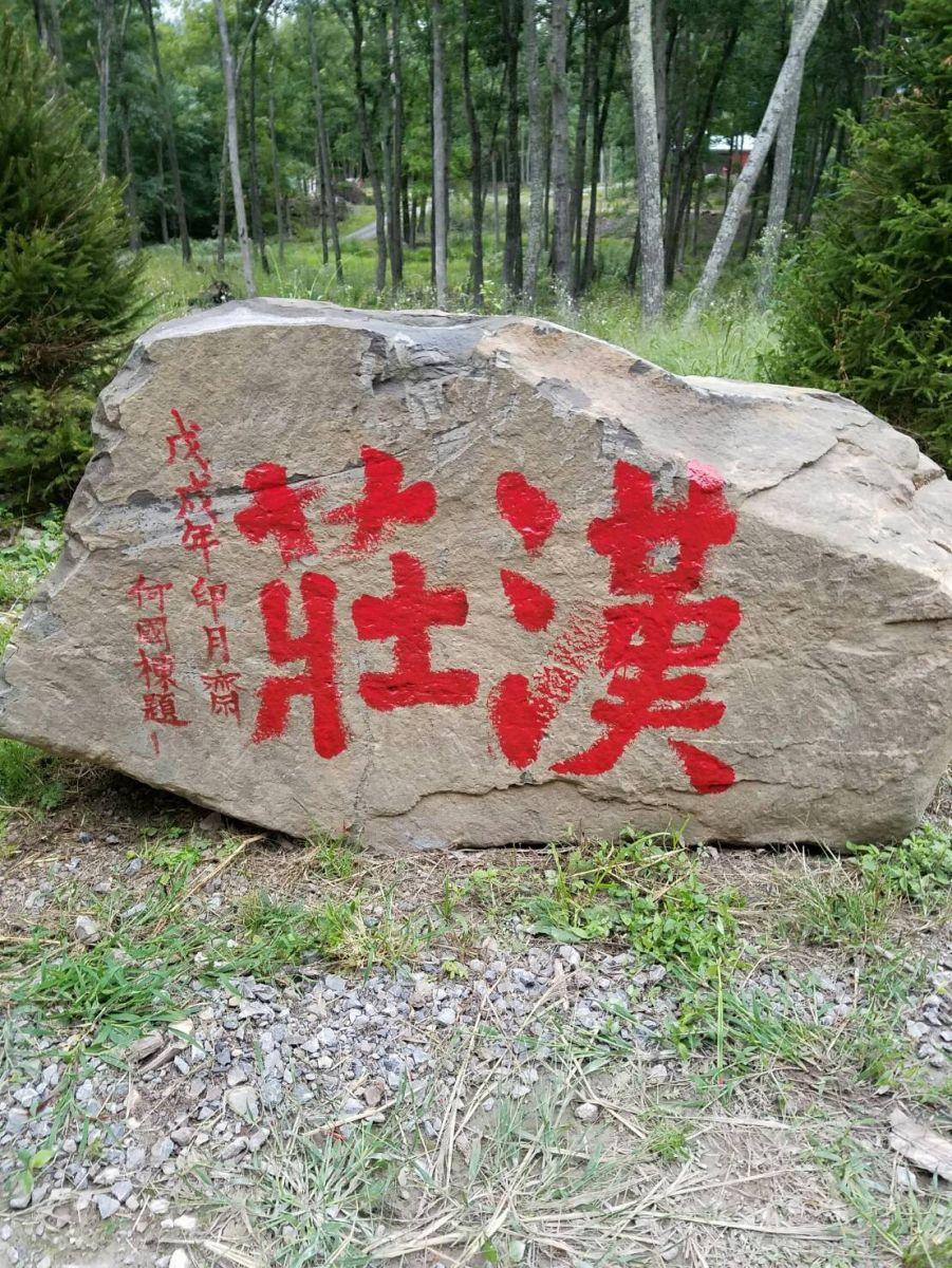 """""""西遊西行""""在漢文化山莊_图1-4"""