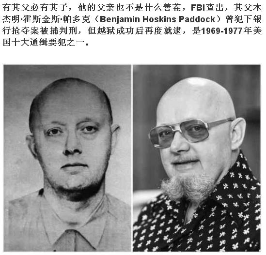 中国心理哲学家……解析——美国赌城+++杀戮真相!_图1-3