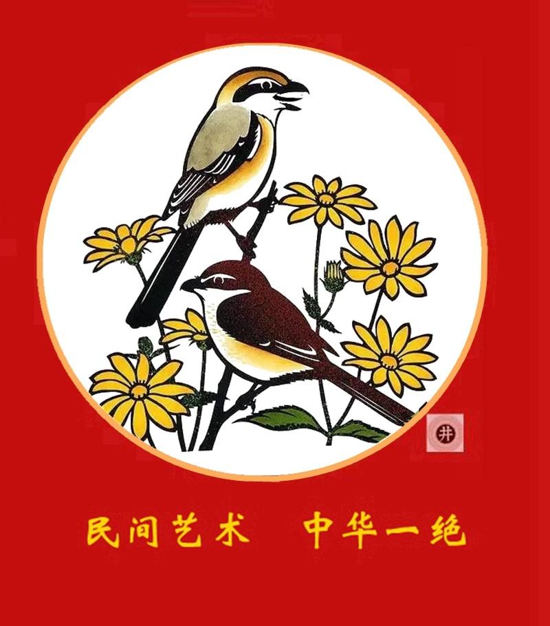 新的花鸟剪纸_图1-10