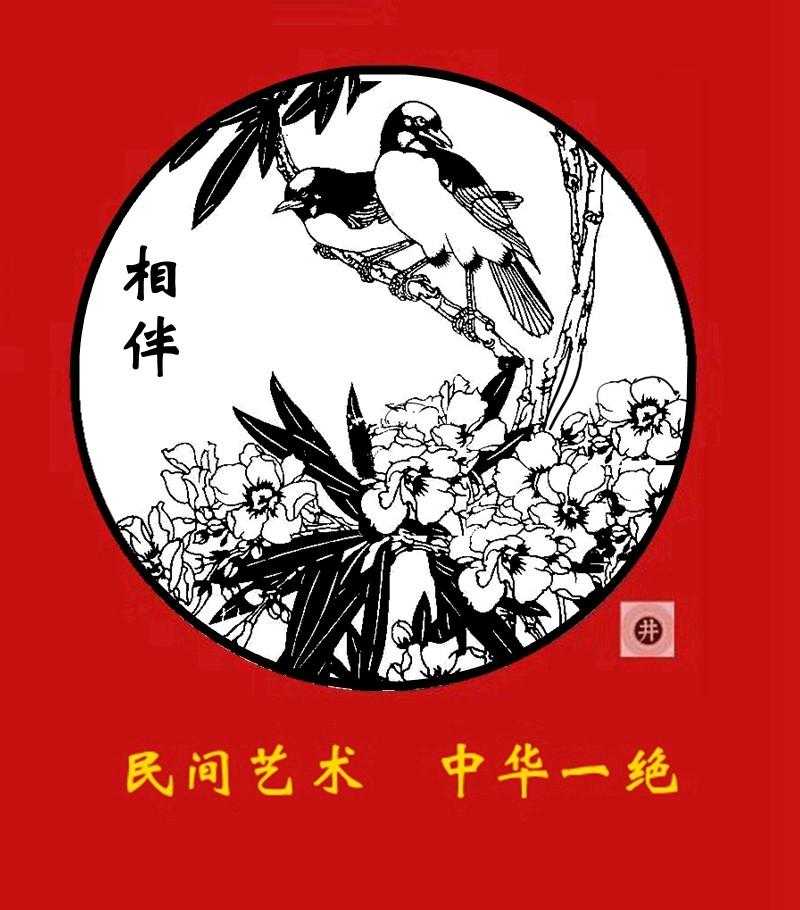 新的花鸟剪纸_图1-2