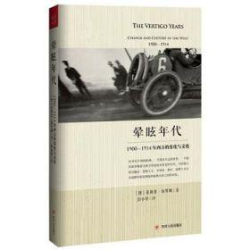 中国心理哲学家…解析——德国旧案——瓦格纳杀戮