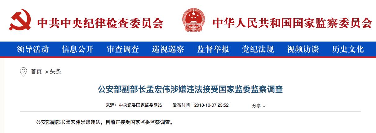 国际刑警主席孟宏伟失联:妻在法报案_图1-5