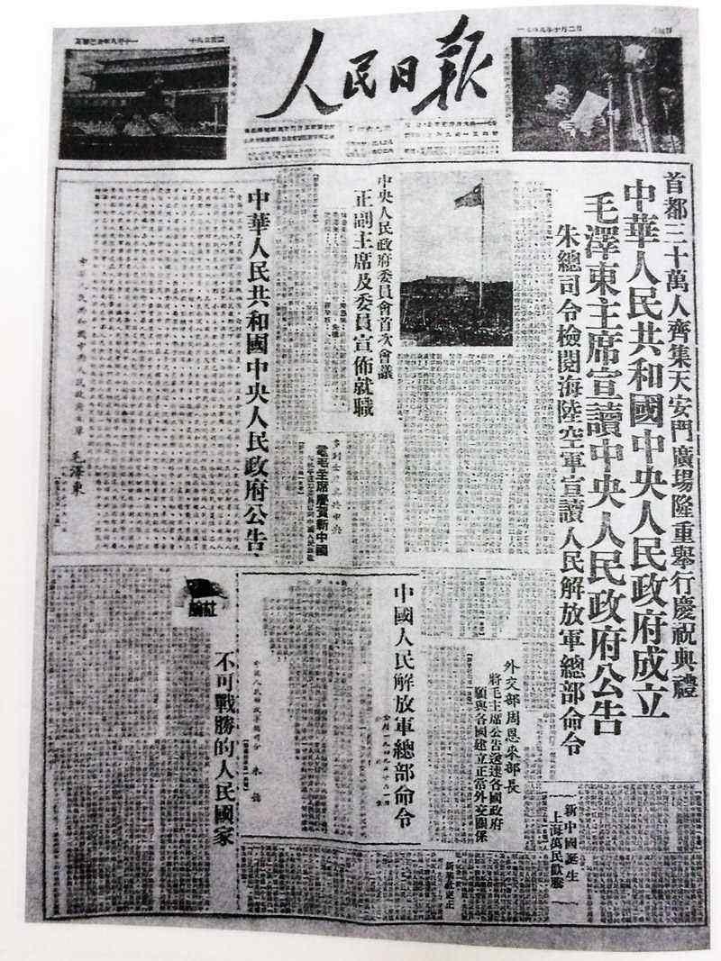 澄清中华人民共和国成立的史实_图1-1