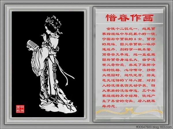 金陵十二钗剪纸图_图1-4