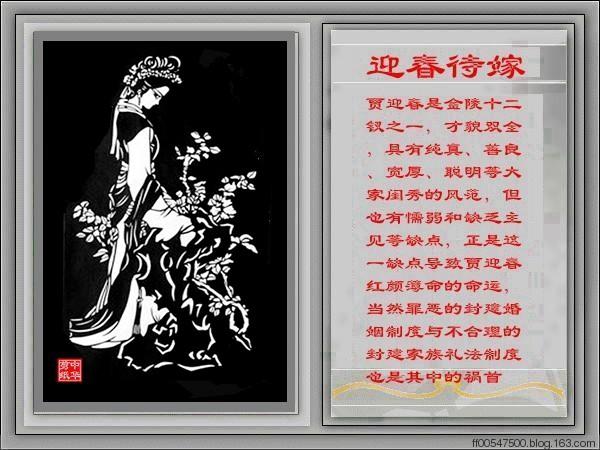 金陵十二钗剪纸图_图1-1