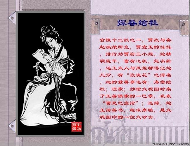 金陵十二钗剪纸图_图1-2