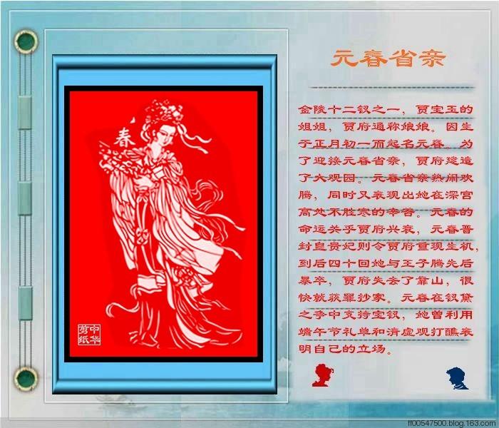 金陵十二钗剪纸图_图1-5
