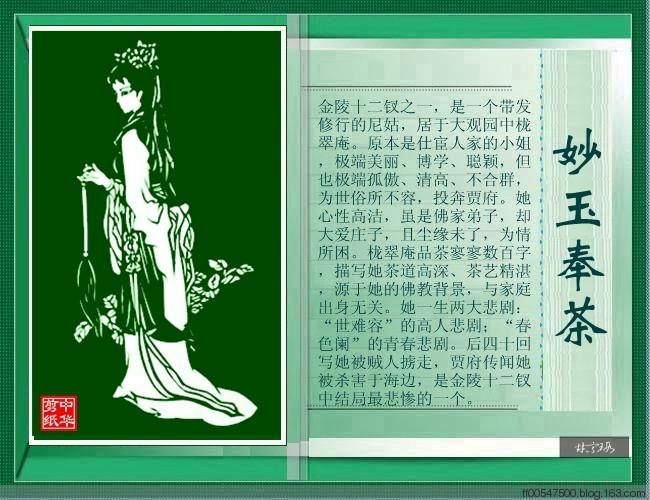 金陵十二钗剪纸图_图1-6
