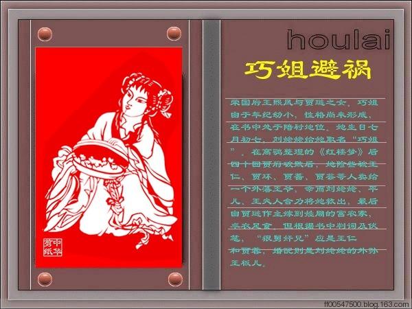 金陵十二钗剪纸图_图1-7