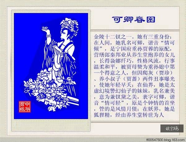 金陵十二钗剪纸图_图1-8