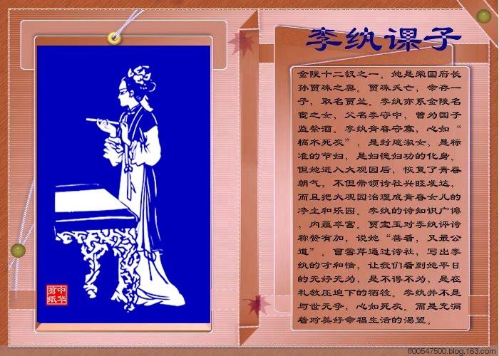 金陵十二钗剪纸图_图1-9