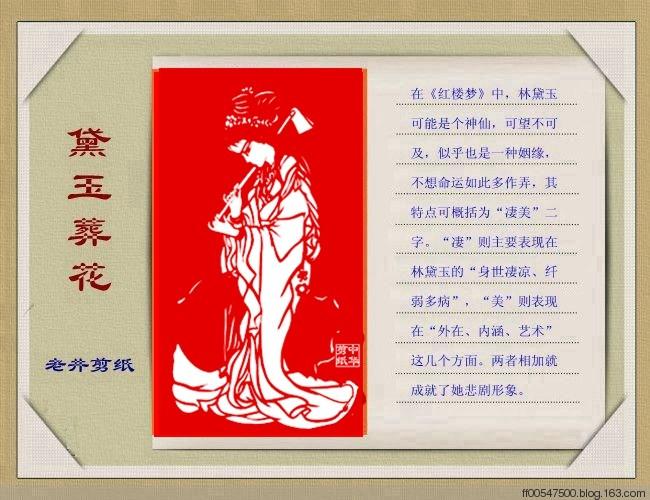 金陵十二钗剪纸图_图1-10