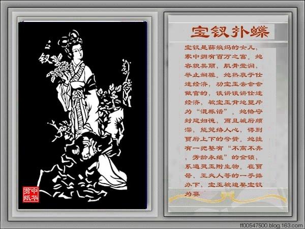 金陵十二钗剪纸图_图1-11