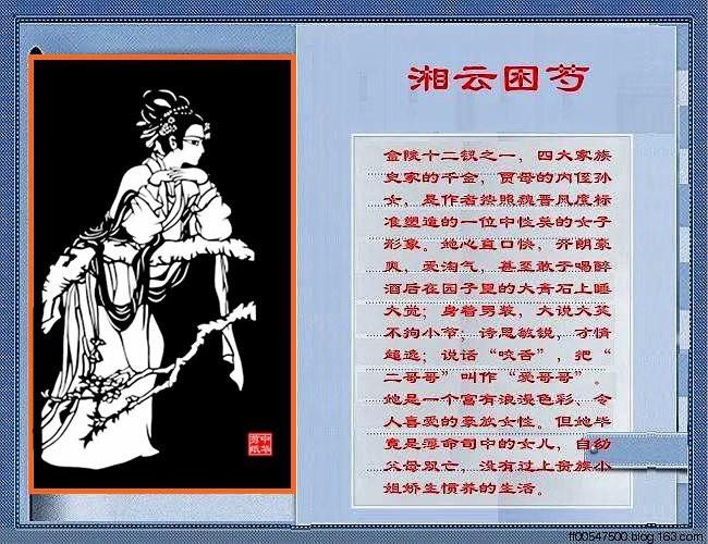 金陵十二钗剪纸图_图1-12