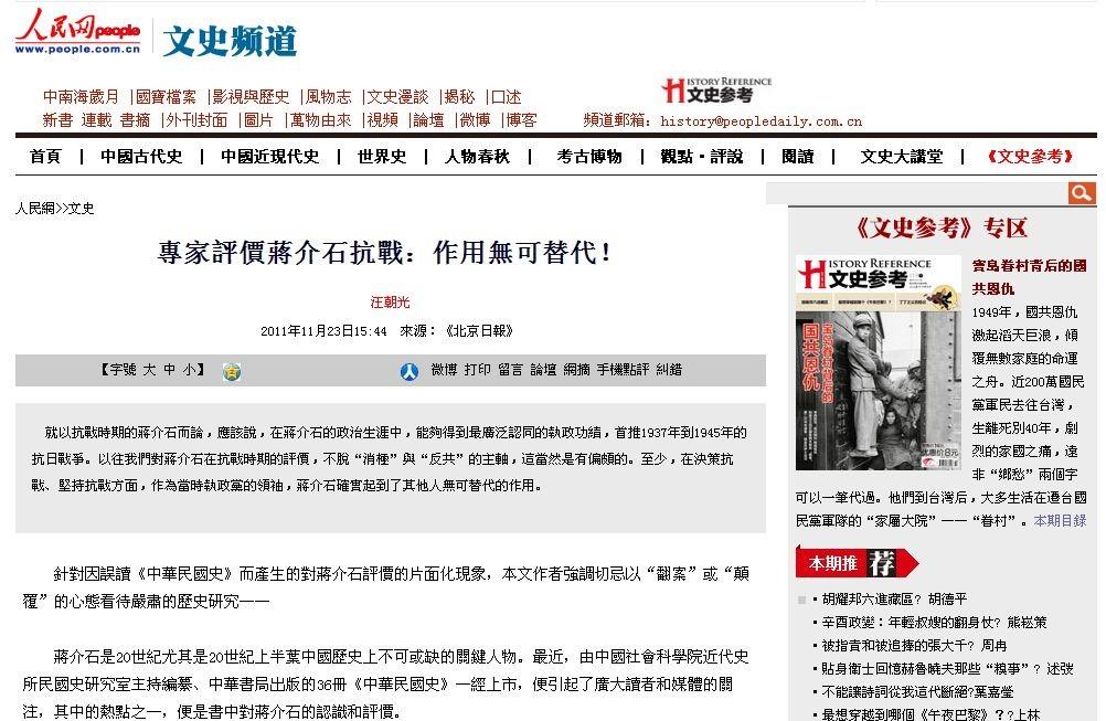 楊冪為何被《人民網》《北京日報》落井下石?_图1-1