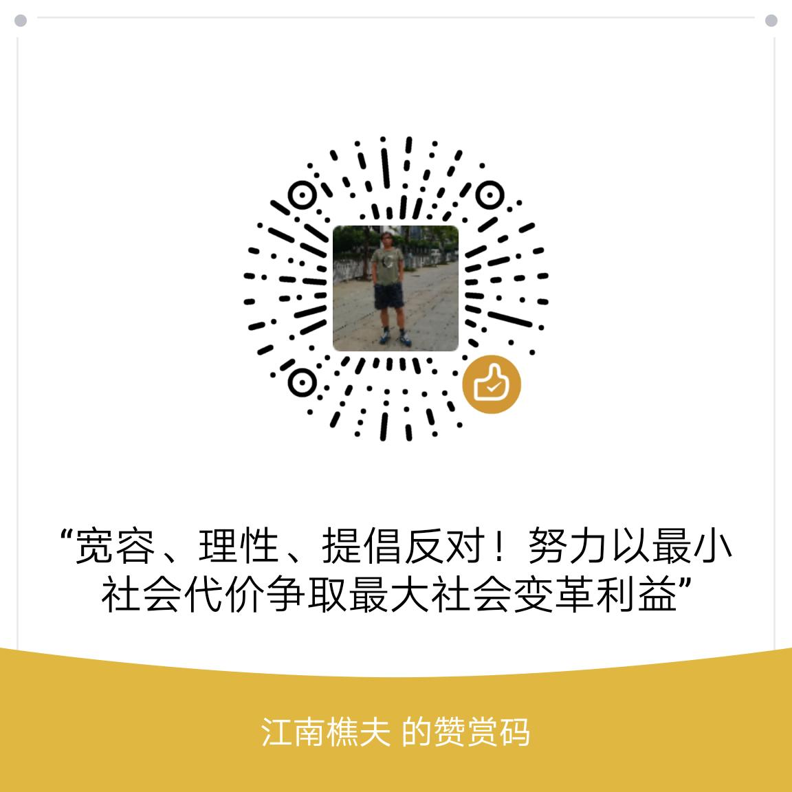 《人民公敌》:中国百年新文化运动不过黄粱一梦_图1-3