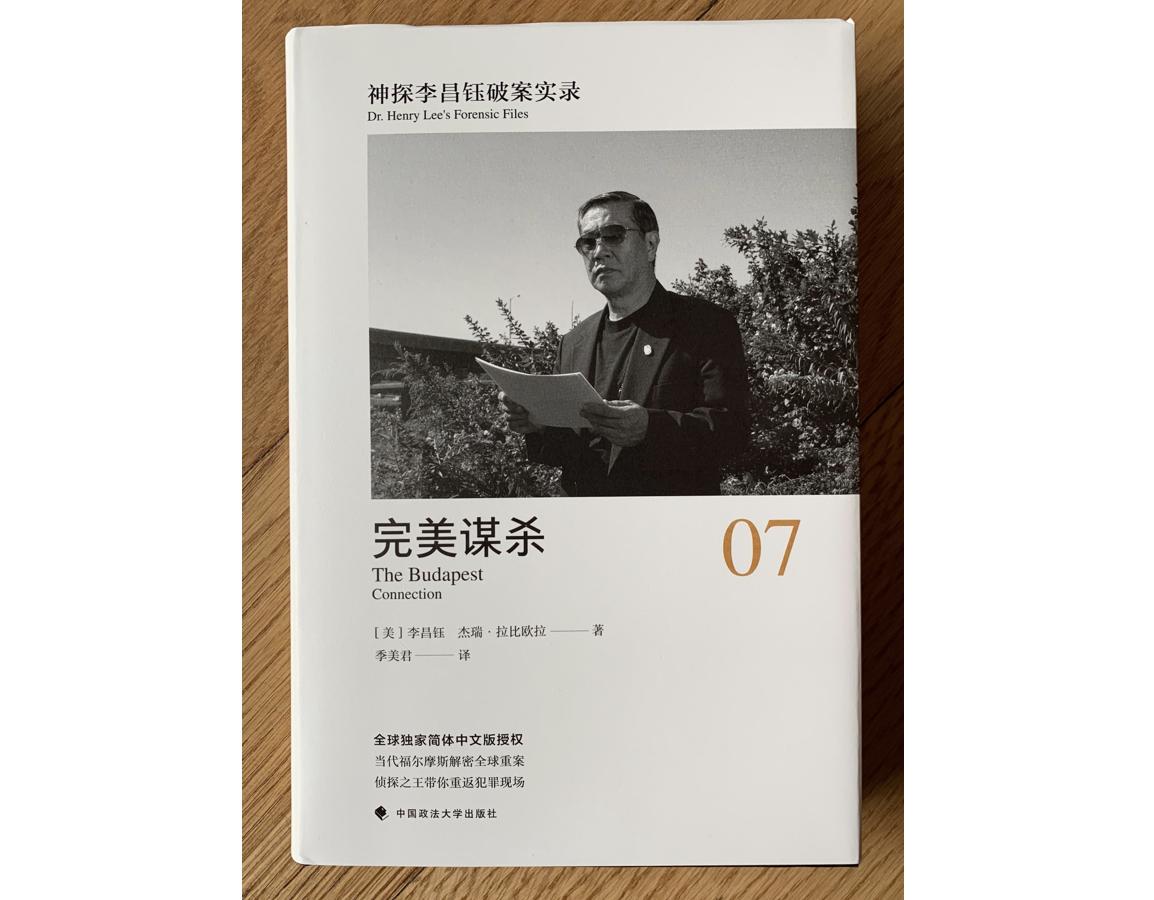 """""""神探""""李昌钰引来了""""第二个春天""""_图1-4"""