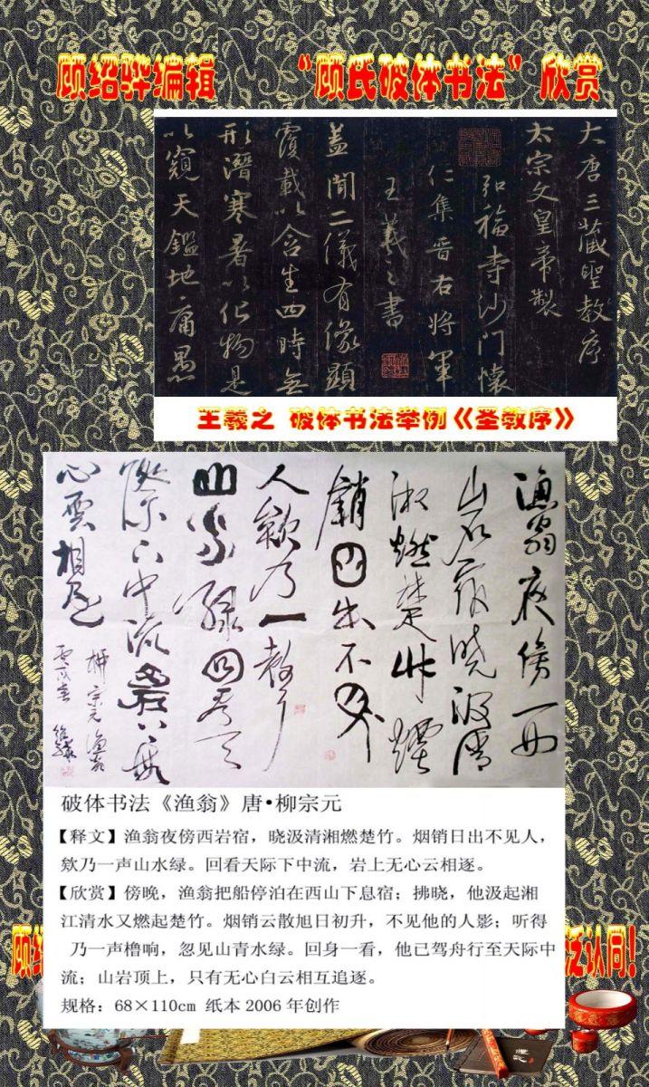 """""""顾氏破体书法""""理论及其作品欣赏_图1-4"""