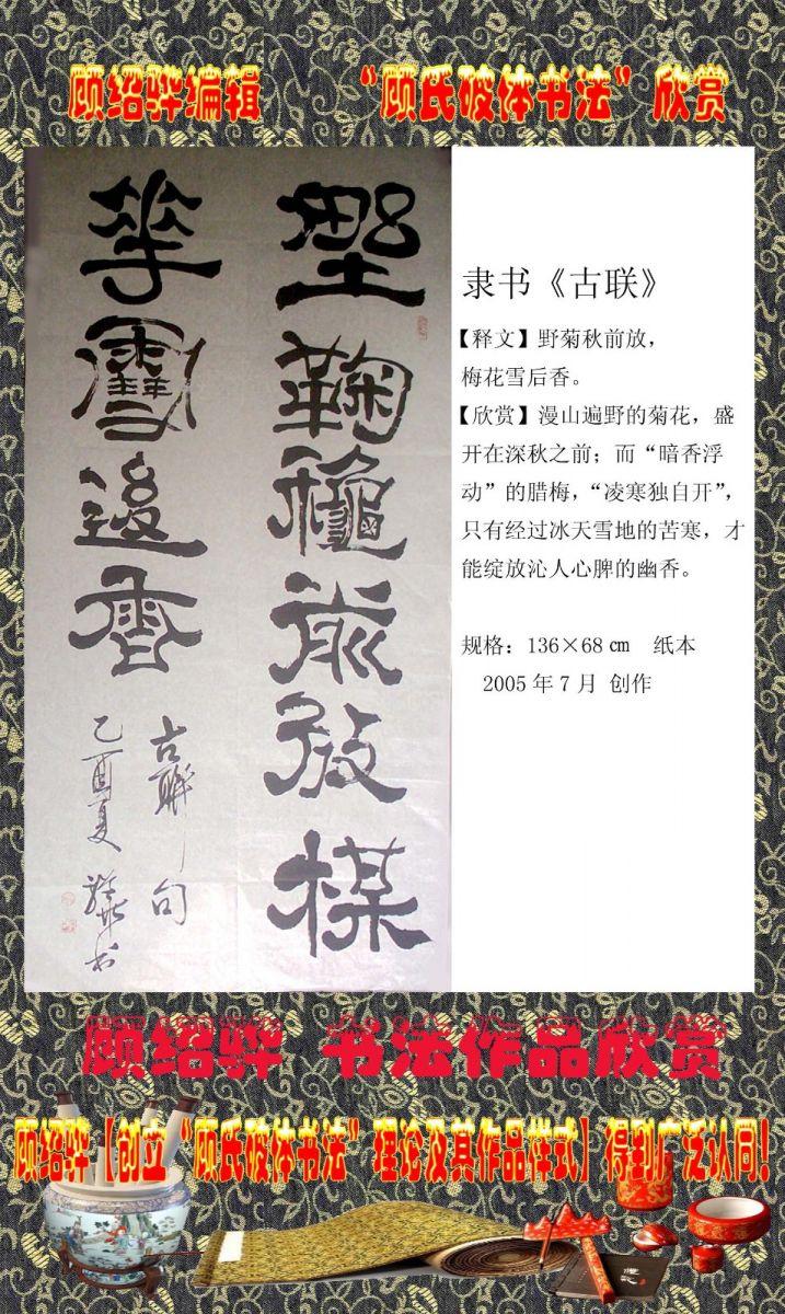 """""""顾氏破体书法""""理论及其作品欣赏_图1-9"""