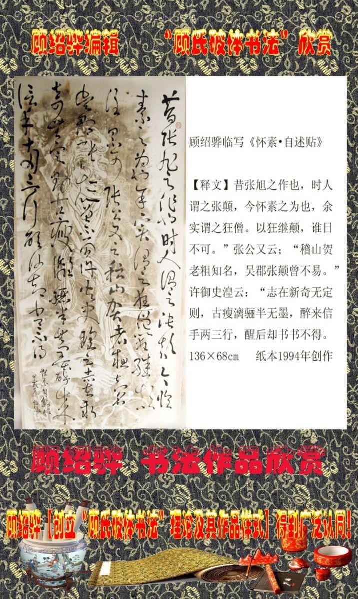 """""""顾氏破体书法""""理论及其作品欣赏_图1-11"""