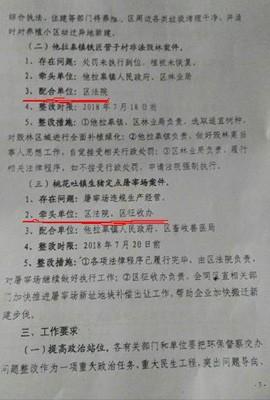 """女区长树立""""宪法意识""""有多难_图1-1"""