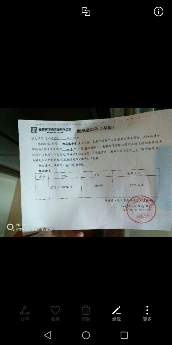 法院申请强制执行,被告转移财产,说没钱_图1-2