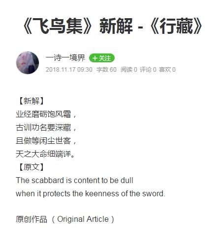 《飞鸟集》新解 -《行藏》_图1-1