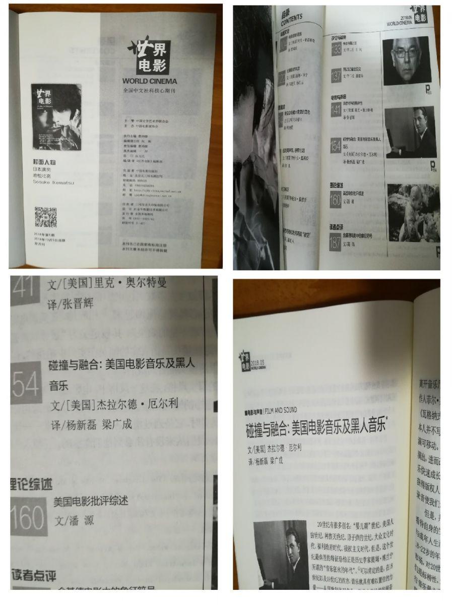 【译文】碰撞与融合:美国电影音乐及黑人音乐_图1-2