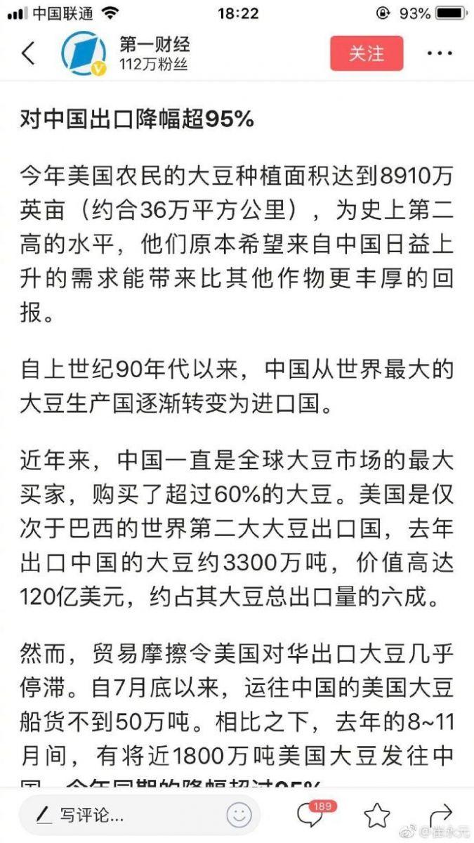 毕殿龙:崔永元反转基因不能流于情绪教唆_图1-6