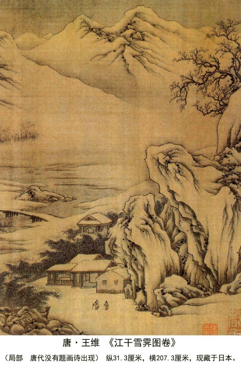 中国画的诗情画意 增订版_图1-1