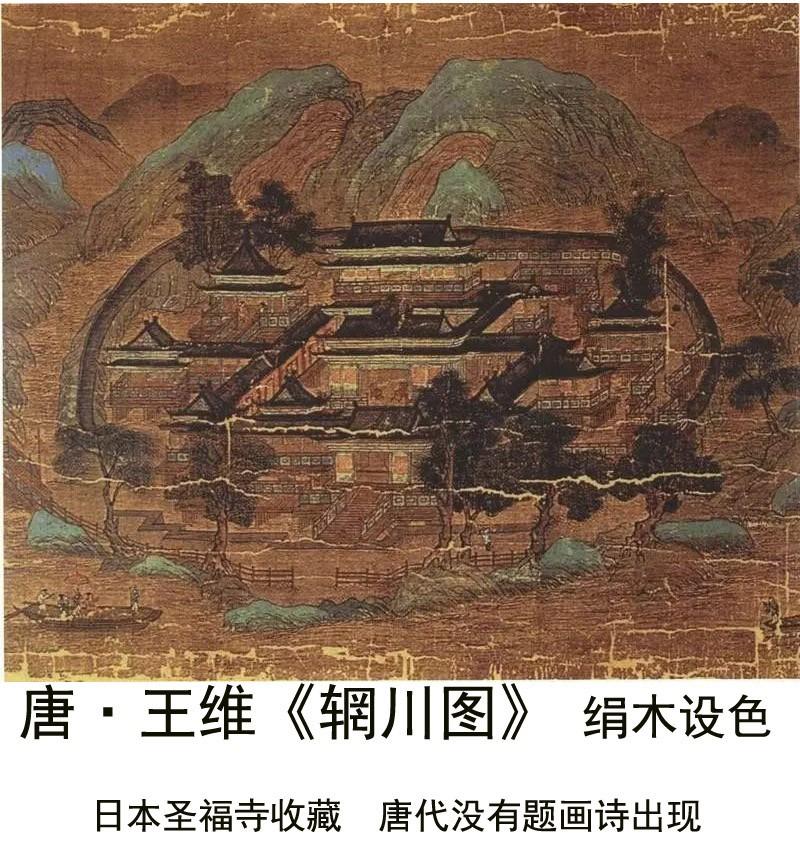 中国画的诗情画意 增订版_图1-2