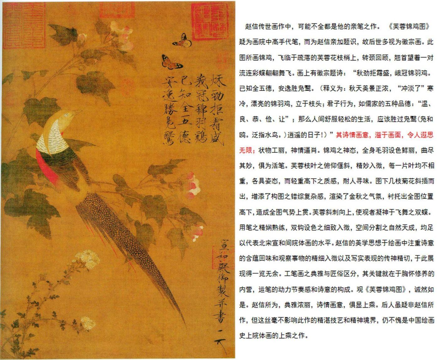 中国画的诗情画意 增订版_图1-3
