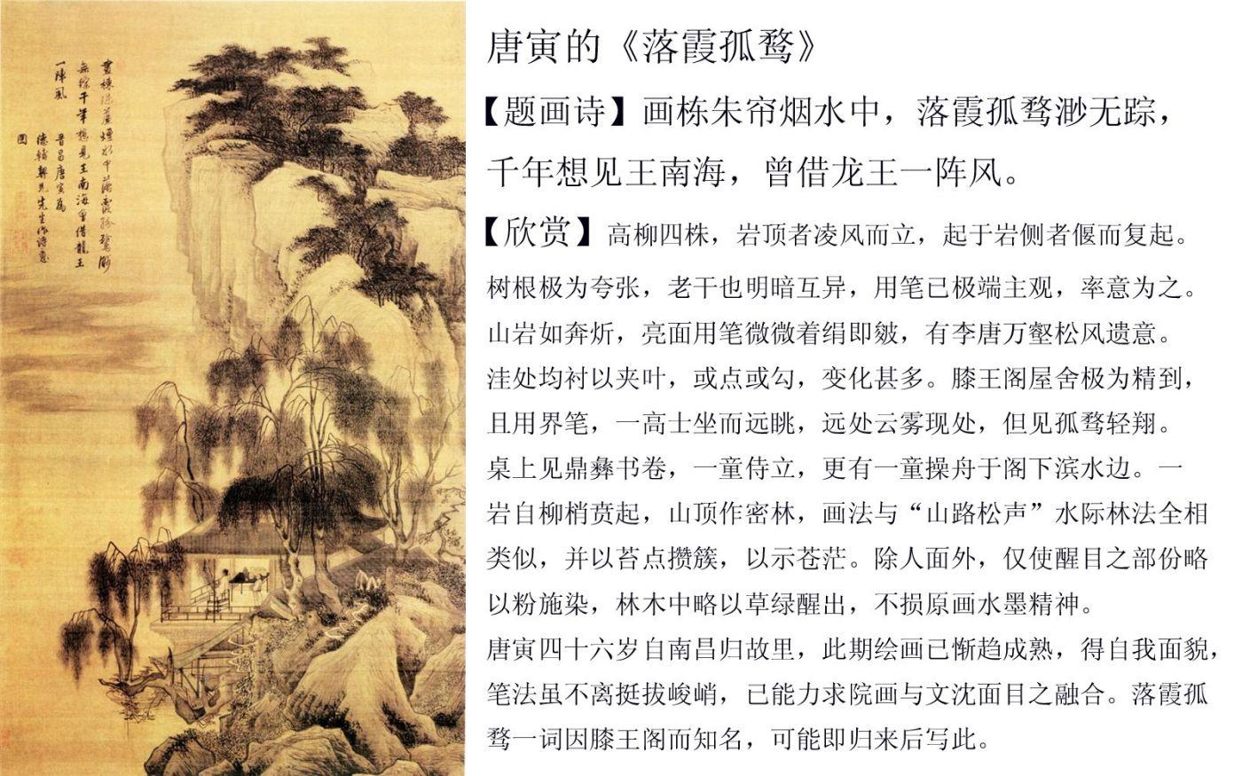 中国画的诗情画意 增订版_图1-5
