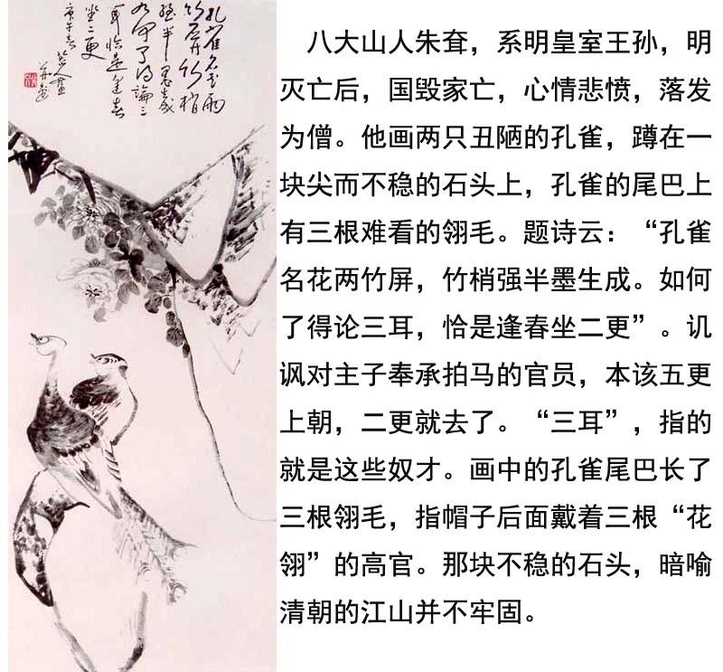 中国画的诗情画意 增订版_图1-8