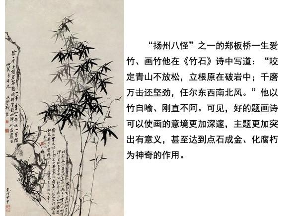 中国画的诗情画意 增订版_图1-9