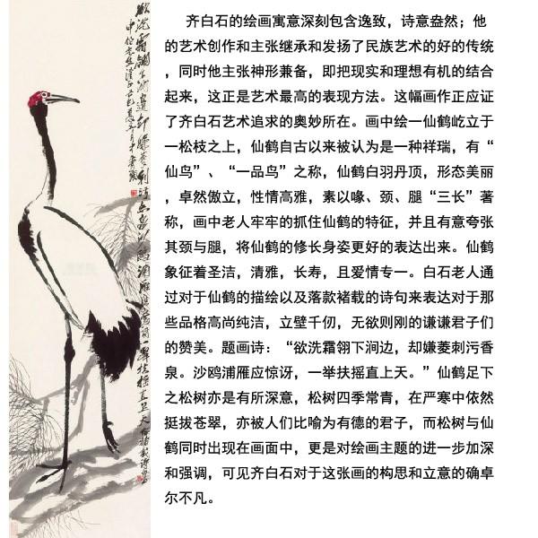 中国画的诗情画意 增订版_图1-10